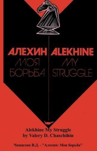 Alekhine My Struggle or