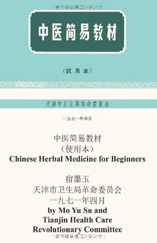 Chinese Herbal Medicine For Beginners 9784871872089