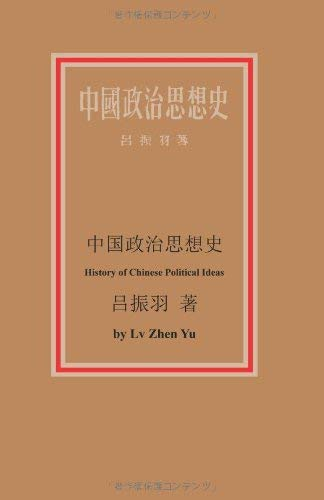 History of Chinese Political Ideas 9784871872157