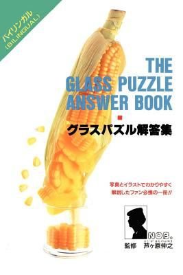 The Glass Puzzle Answer Book 9784871876018