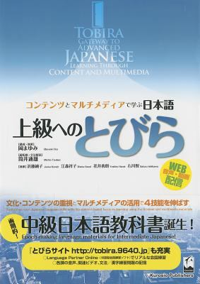 Tobira: Gateway to Advanced Japanese Learning Through Content and Multimedia (Japanese) 9784874244470