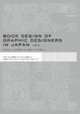 Bookcover Design of Graphic Designers in Japan 9784894445154