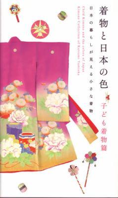 Child Kimono and the Seasonal Motifs of Japan 9784894446076