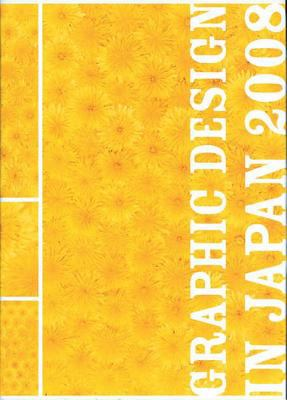 Graphic Design in Japan 2008 9784897376158