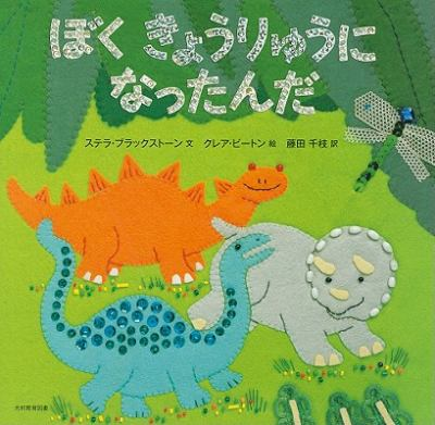 I Dreamt I Was A Dinosaur 9784895726610