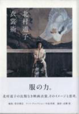 Michiko Kitamura: The Method of Costume
