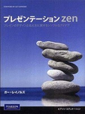 Presentation Zen 9784894713284