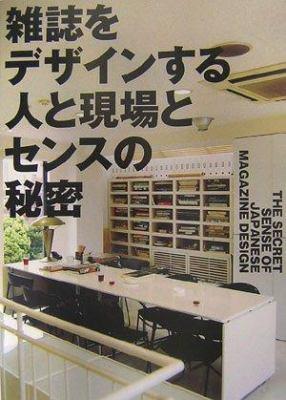 Secret Sense of Japanese Magazine Design 9784894445581