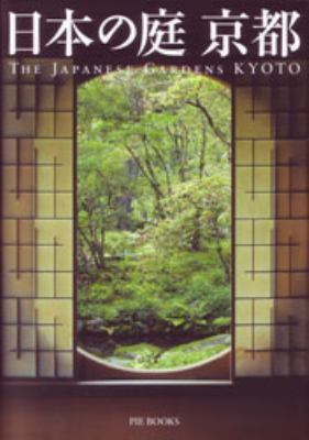 The Japanese Gardens: Kyoto 9784894445956