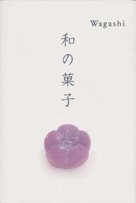 Wagashi 9784894442887