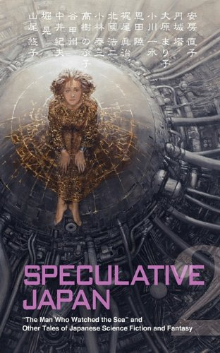 Speculative Japan 2: The Man Who Watched the Sea and Other Tales of Japanese Science Fiction and Fantasy 9784902075182