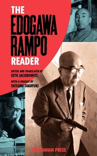 The Edogawa Rampo Reader 9784902075250