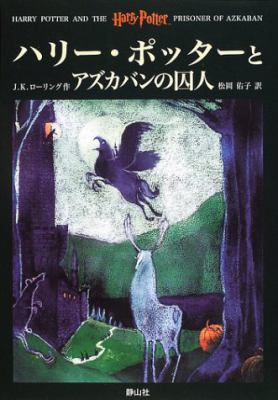 Harry Potter and the Prisoner of Azkaban 9784915512407