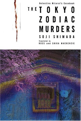 Tokyo Zodiac Murders: Detective Mitarai's Casebook 9784925080811