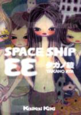 Ayo Takana: Space Ship EE 9784939148064