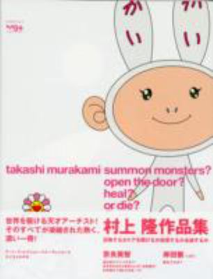 Murakami Takashi - Summon Monsters? Open the Door? Heal? Or Die? 9784939148033