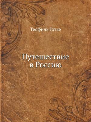 Puteshestvie V Rossiiu 9785244001877