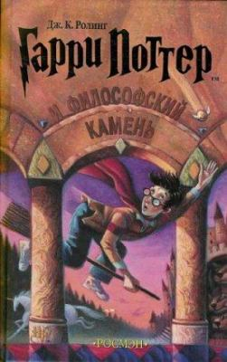 Garri Potter I Filofskij Kamen = Harry Potter and the Philosophers Stone 9785353003083