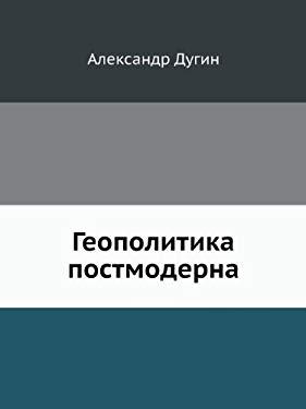 Geopolitika Postmoderna 9785367006162