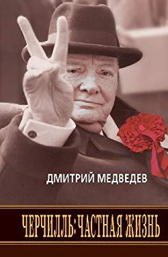 Cherchill'. Chastnaya Zhizn' 9785386008970