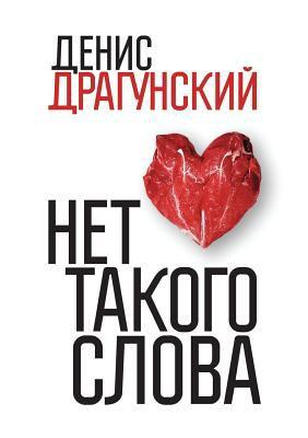 Net Takogo Slova 9785386014513