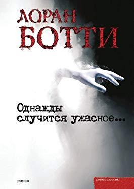 Odnazhdy Sluchitsya Uzhasnoe... 9785386015770