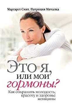 Eto YA, Ili Moi Gormony? Kak Sohranit' Molodost', Krasotu I Zdorov'e Zhenschiny 9785386019693