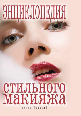 Entsiklopediya Stil'nogo Makiyazha 9785386020941