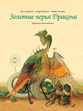 Zolotye Per'ya Drakona 9785386021689