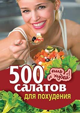 500 Salatov Dlya Pohudeniya. Esh' I Hudej 9785386024260