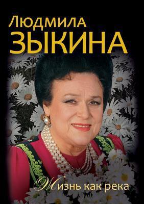 Lyudmila Zykina. Zhizn' Kak Reka 9785386026189