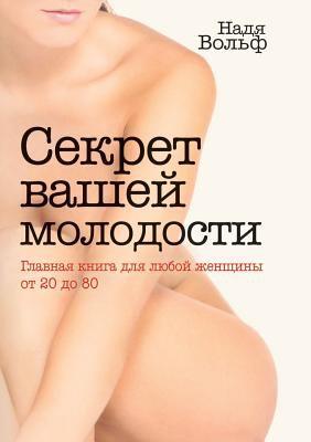 Sekret Vashej Molodosti Glavnaya Kniga Dlya Lyuboj Zhenschiny OT 20 Do 80 9785386026233