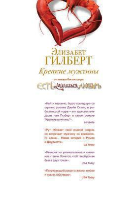 Krepkie Muzhchiny 9785386038304