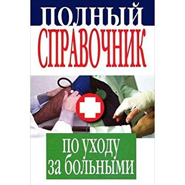 Polnyj Spravochnik Po Uhodu Za Bolnymi 9785386026783