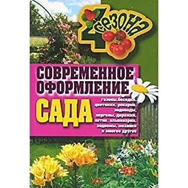 Sovremennoe Oformlenie Sada. Gazony, Besedki, Tsvetniki, Rokarii, Vodopady, Pergoly, Dorozhki 9785386027704