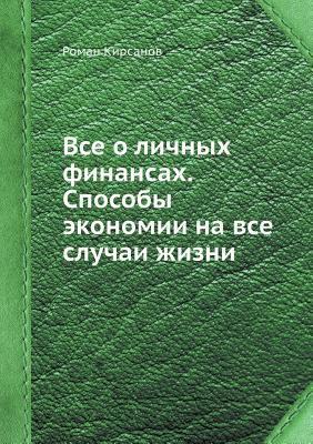 VSE O Lichnyh Finansah. Sposoby Ekonomii Na VSE Sluchai Zhizni 9785388001863