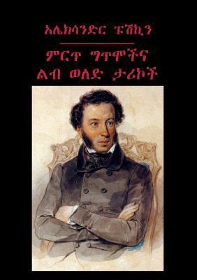 Aleksandr Pushkin Izbrannye Stihotvoreniya I Proza 9785424105708