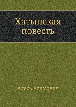 Hatynskaya Povest' 9785424106187