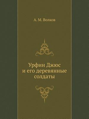 Urfin Dzhyus I Ego Derevyannye Soldaty (S Illyustratsiyami)