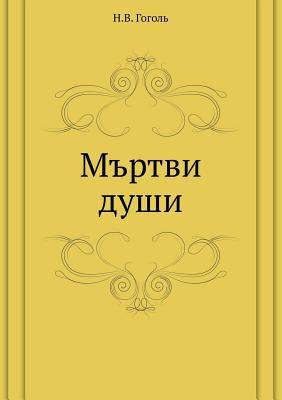 M'Rtvi Dushi 9785424120527