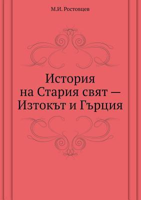 Istoriya Na Stariya Svyat- Iztok't I G'Rtsiya 9785424120565