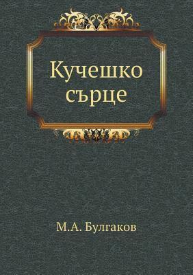 Kucheshko S'Rtse 9785424134685