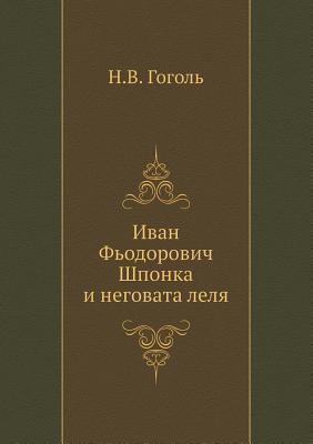Ivan F'Odorovich Shponka I Negovata Lelya 9785424134753