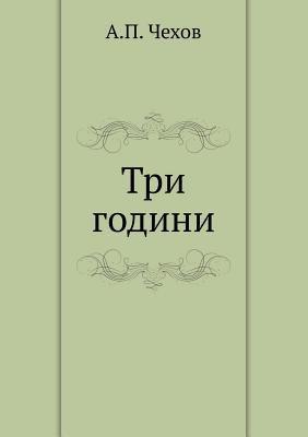 Tri Godini 9785424134807
