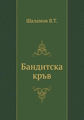 Banditska Kr'v 9785424135002