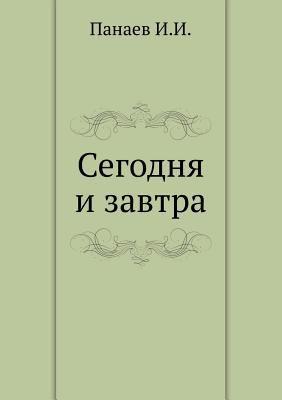 Segodnya I Zavtra 9785424135019