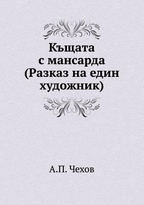 K'Schata S Mansarda (Razkaz Na Edin Hudozhnik) 9785424135040