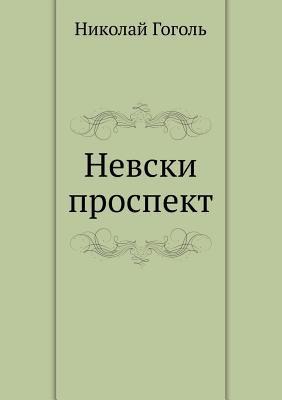 Nevski Prospekt 9785424135088