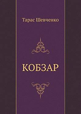Kobzar 9785458038300