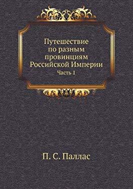 Puteshestvie Po Raznym Provintsiyam Rossijskoj Imperii Chast' 1 9785458148023